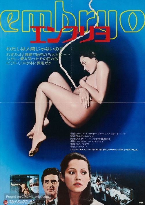 Embryo - Japanese Movie Poster