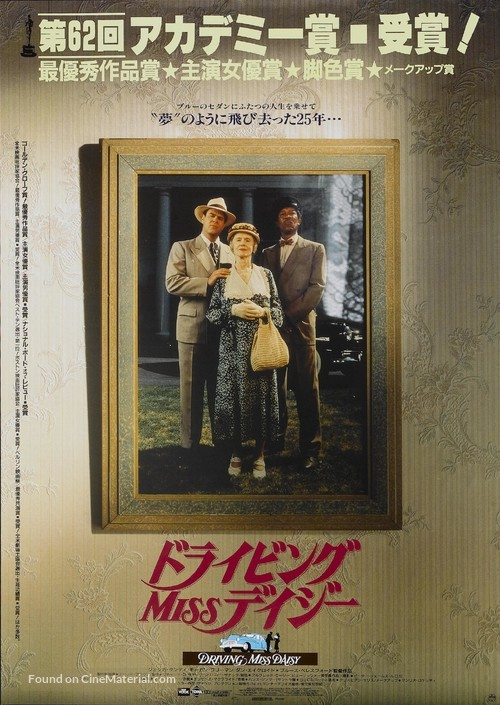 Driving Miss Daisy - Japanese Movie Poster