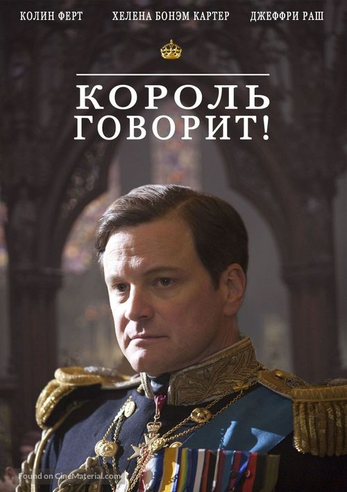 The King's Speech - Russian DVD movie cover