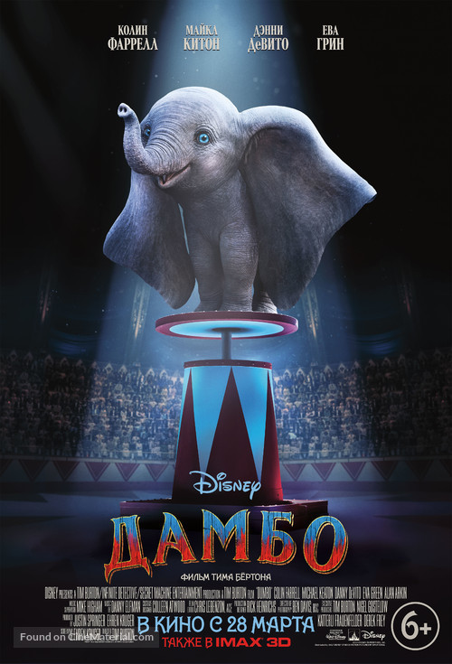 Dumbo - Russian Movie Poster