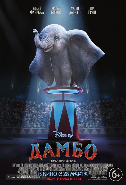 Dumbo - Russian Movie Poster
