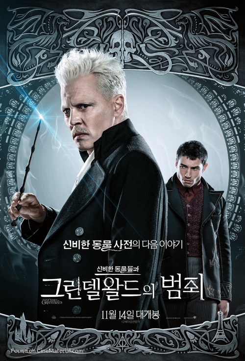 Fantastic Beasts: The Crimes of Grindelwald - South Korean Movie Poster