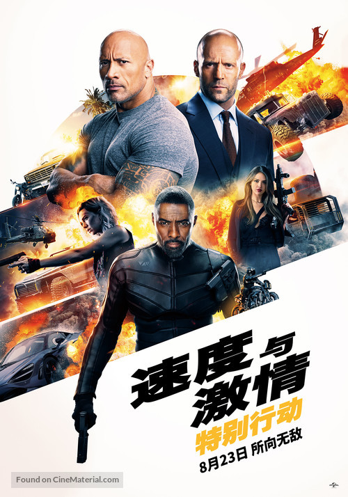 Fast Furious Presents Hobbs Shaw 2019 Chinese Movie