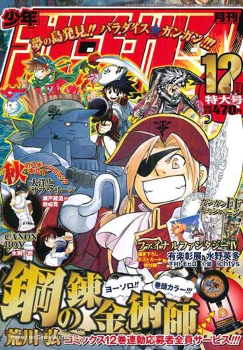 """""""Hagane no renkinjutsushi"""" - Japanese poster"""