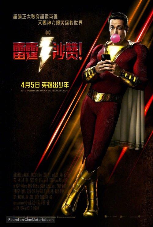 Shazam! - Hong Kong Movie Poster