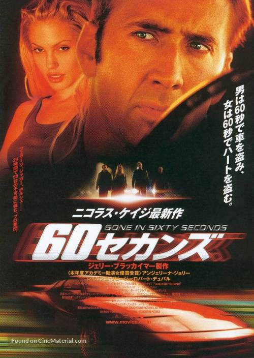 Gone In 60 Seconds - Japanese Movie Poster