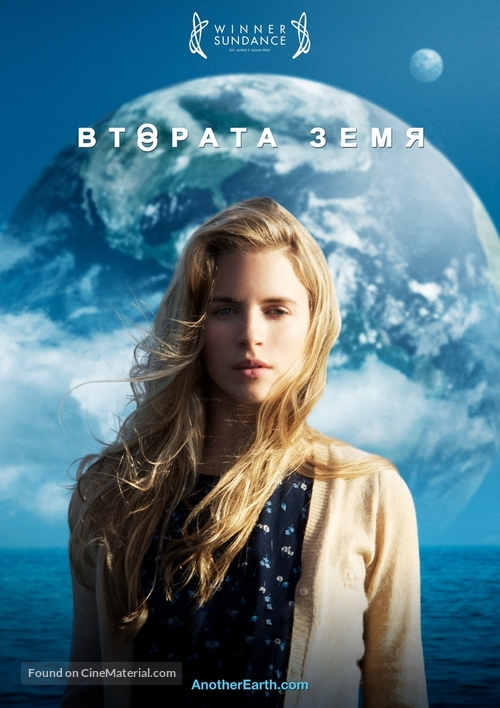Another Earth - Bulgarian DVD cover