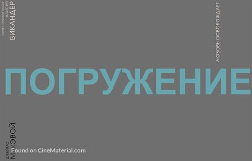 Submergence - Russian Logo