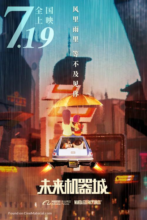 Next Gen - Chinese Movie Poster