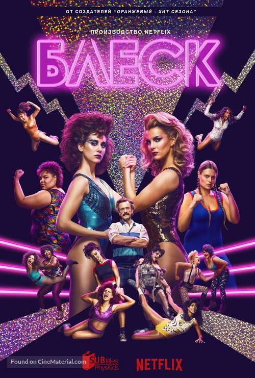 """""""GLOW"""" - Russian Movie Poster"""