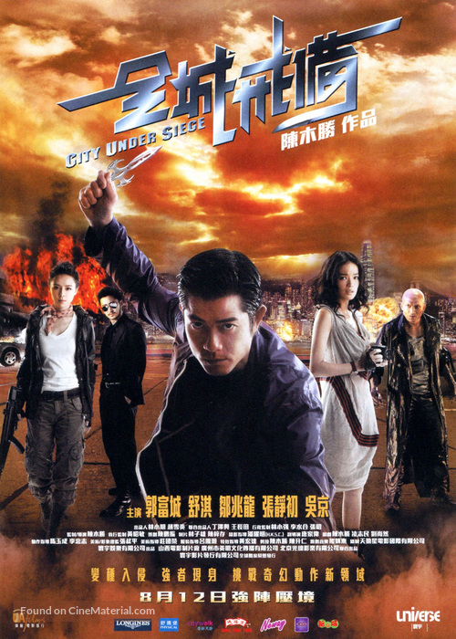 City Under Siege - Hong Kong Movie Poster