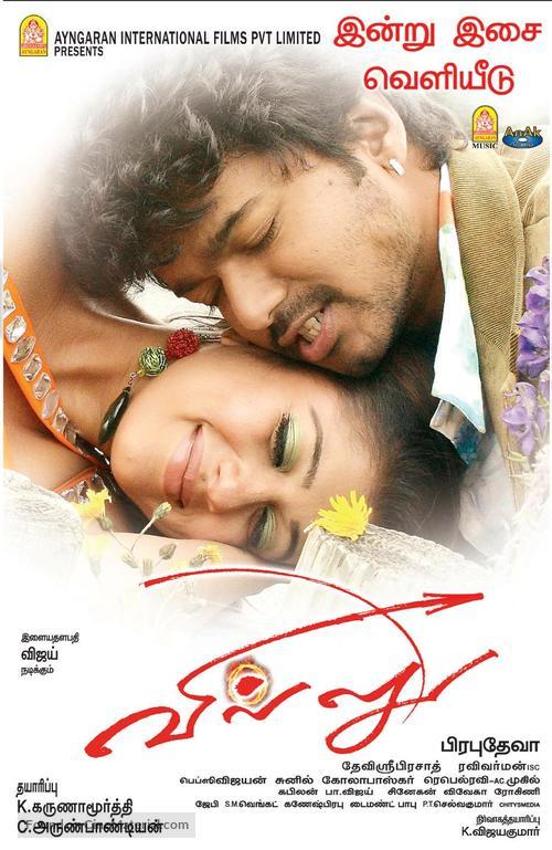 Villu - Indian Movie Poster