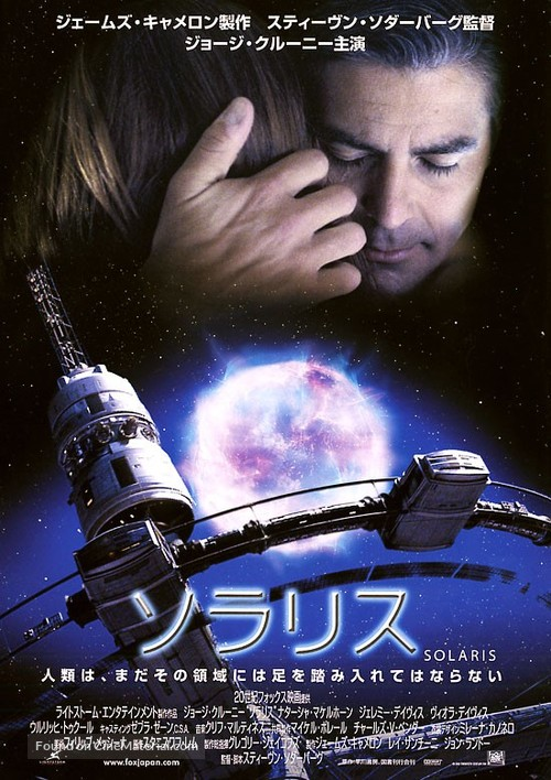 Solaris - Japanese Movie Poster
