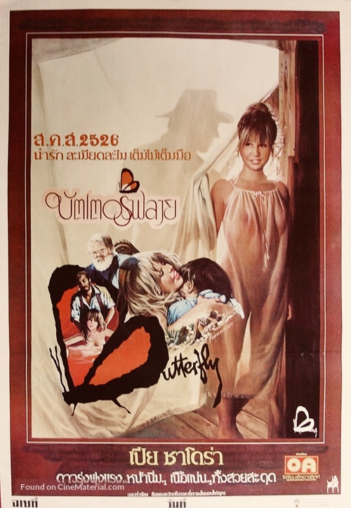 Butterfly - Thai Movie Poster
