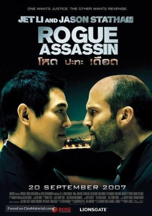 War - Thai Movie Poster