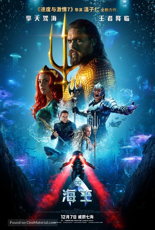 Aquaman - Chinese Movie Poster