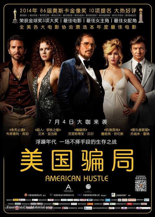 American Hustle - Chinese Movie Poster