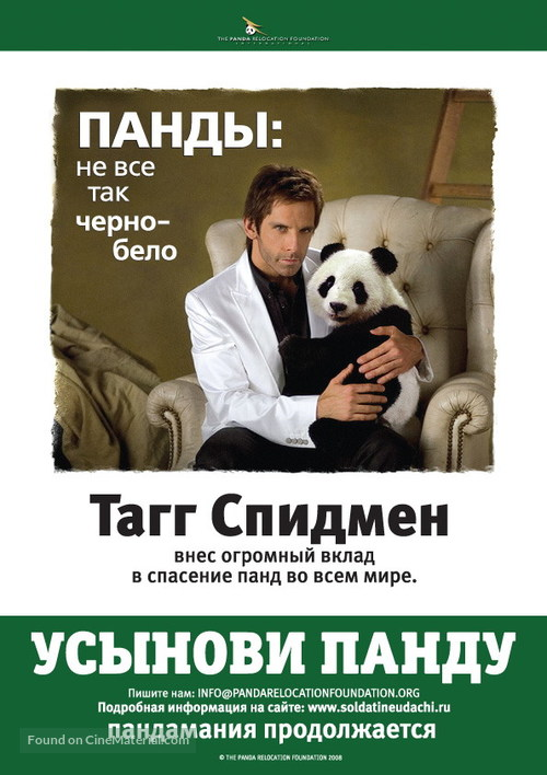 Tropic Thunder - Russian poster
