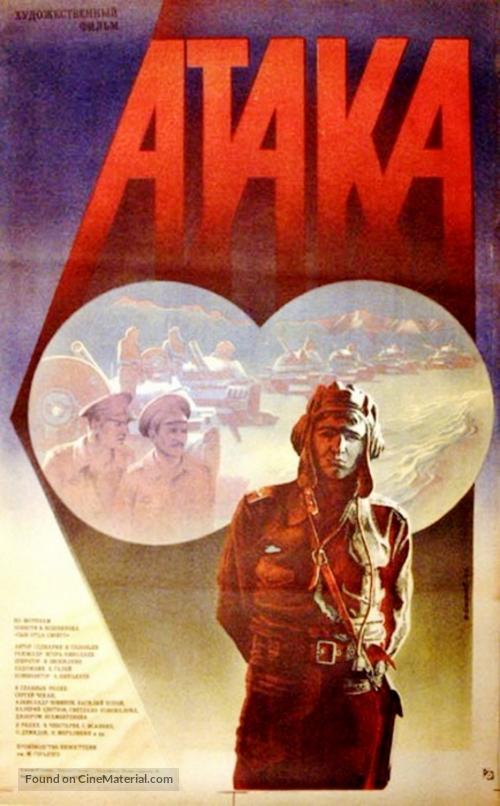 Ataka - Russian Movie Poster