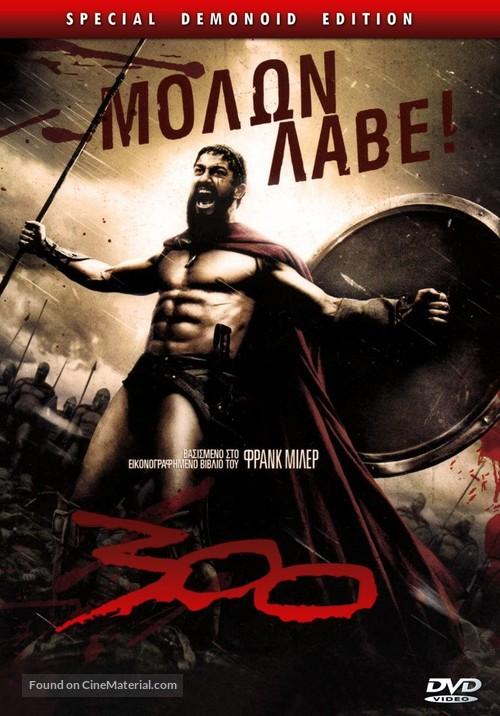 300 - Greek DVD cover