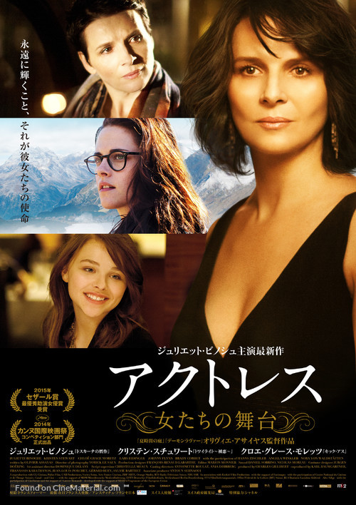 Clouds of Sils Maria - Japanese Movie Poster