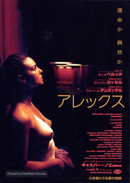 Irréversible - Japanese Movie Poster