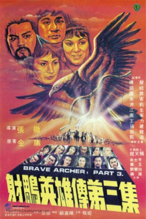 She diao ying xiong chuan san ji - Hong Kong Movie Poster