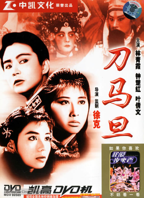 Do ma daan - Chinese Movie Cover
