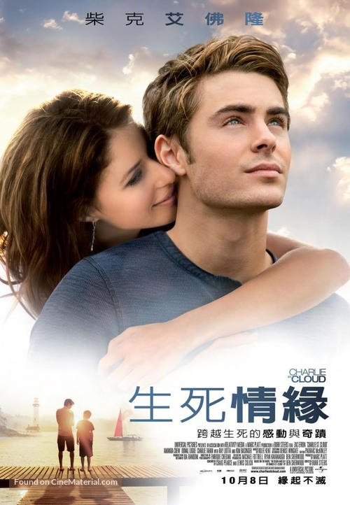 Charlie St. Cloud - Taiwanese Movie Poster