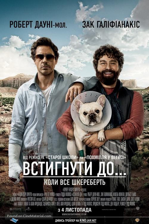 Due Date - Ukrainian Movie Poster