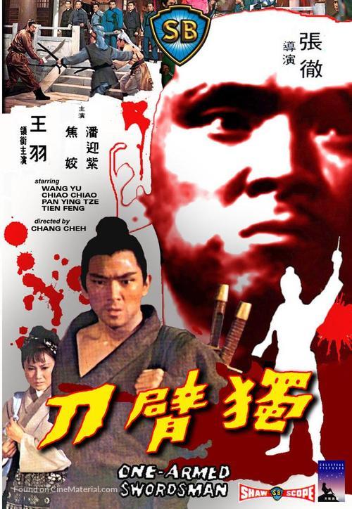 Dubei dao - Hong Kong Movie Cover