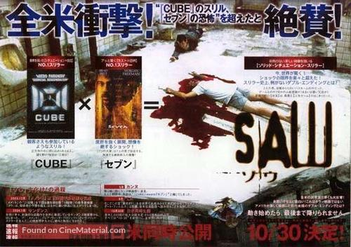 Saw - Chinese Movie Poster
