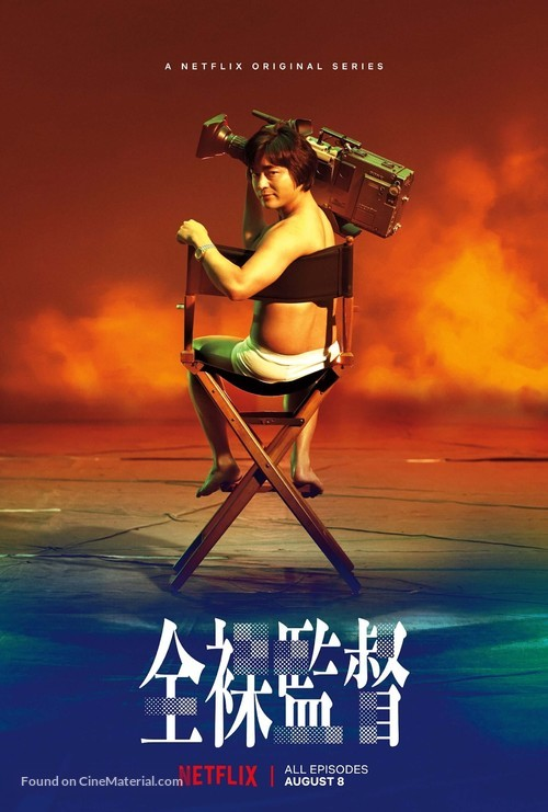 """""""The Naked Director"""" - Japanese Movie Poster"""