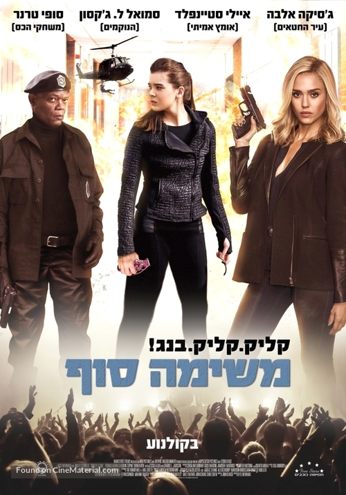 Barely Lethal - Israeli Movie Poster