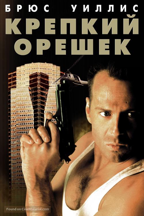Die Hard - Russian DVD movie cover