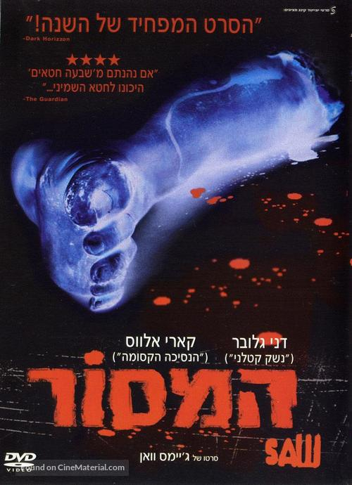 Saw - Israeli DVD movie cover