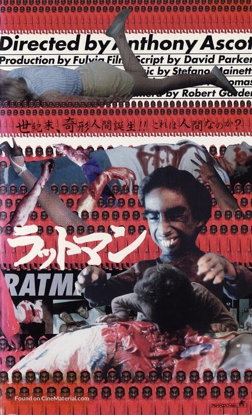 Quella villa in fondo al parco - Japanese VHS cover
