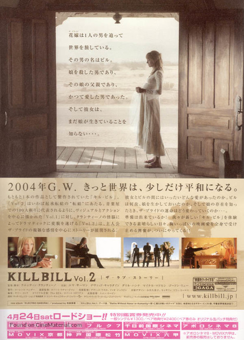 Kill Bill: Vol. 2 - Japanese Movie Poster