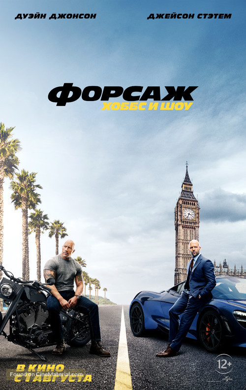 Fast & Furious Presents: Hobbs & Shaw - Russian Movie Poster