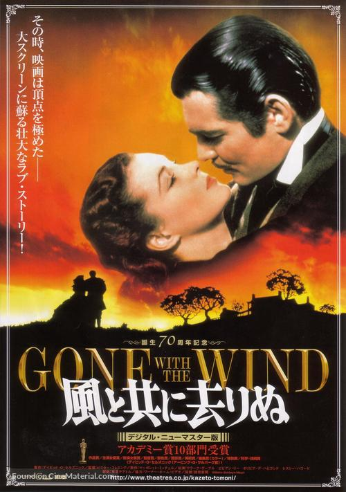 Gone with the Wind - Japanese Re-release movie poster