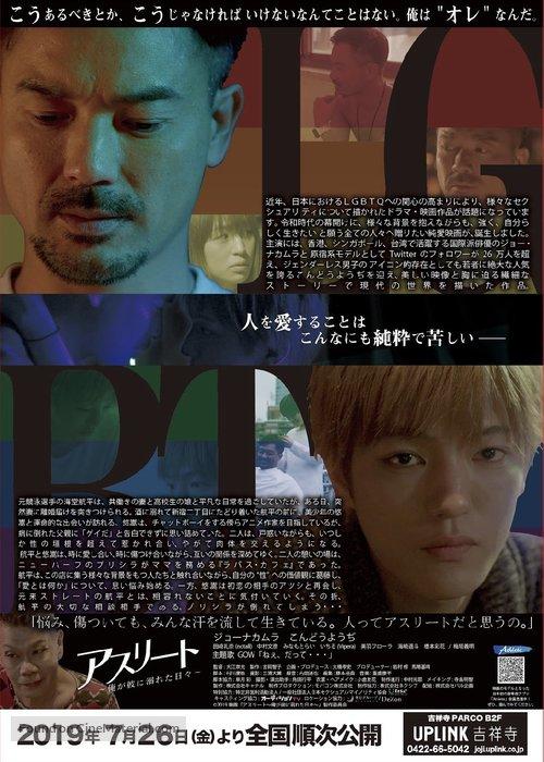 Athlete: Ore ga kare ni oboreta hibi - Japanese Movie Poster