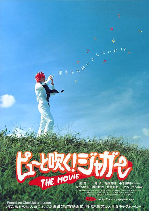 Pyû to fuku! Jagâ za mûbî - Japanese Movie Poster