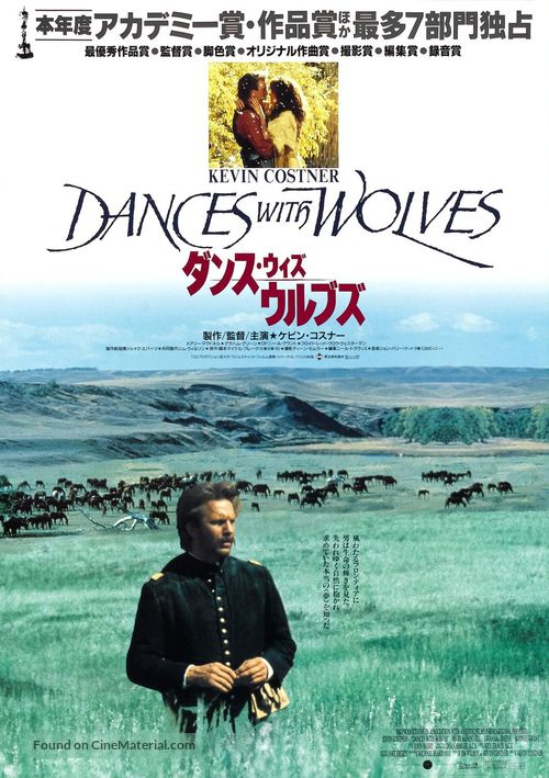 Dances with Wolves - Japanese Movie Poster