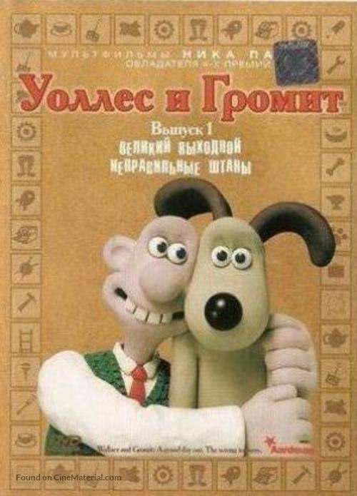 A Grand Day Out with Wallace and Gromit - Russian DVD movie cover