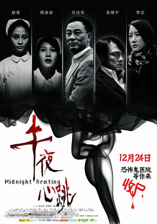 Wu Ye Xin Tiao - Chinese Movie Poster