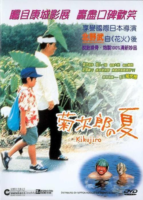 Kikujirô no natsu - Chinese Movie Cover