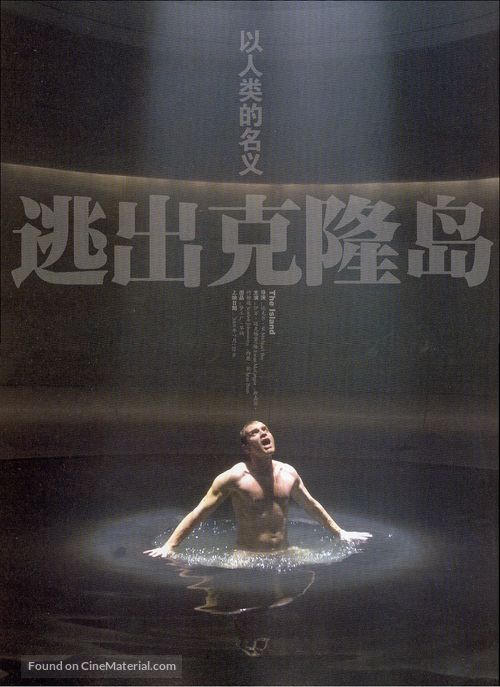 The Island - Chinese Movie Poster