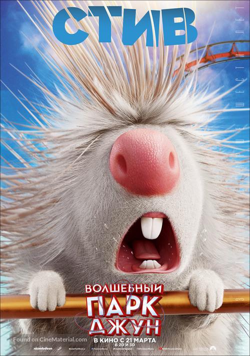 Wonder Park - Russian Movie Poster