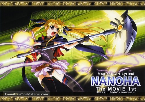 Mahou shoujo ririkaru Nanoha the movie 1st - Japanese Movie Poster