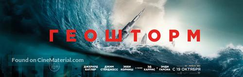 Geostorm - Russian Movie Poster